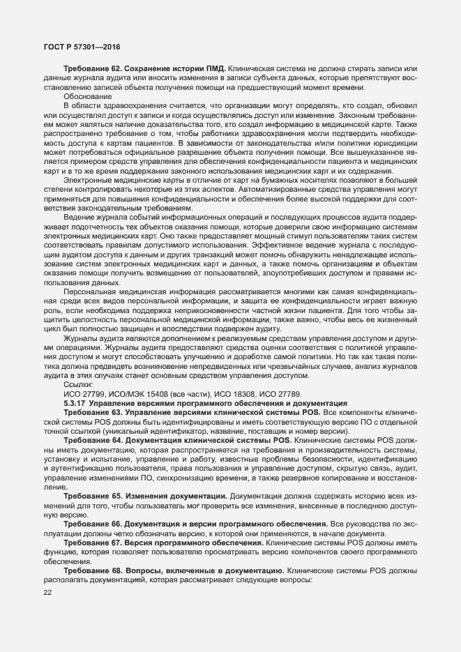 ГОСТ Р 57301-2016. Страница 27