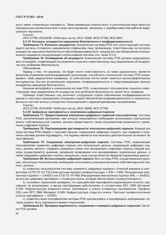 ГОСТ Р 57301-2016. Страница 29