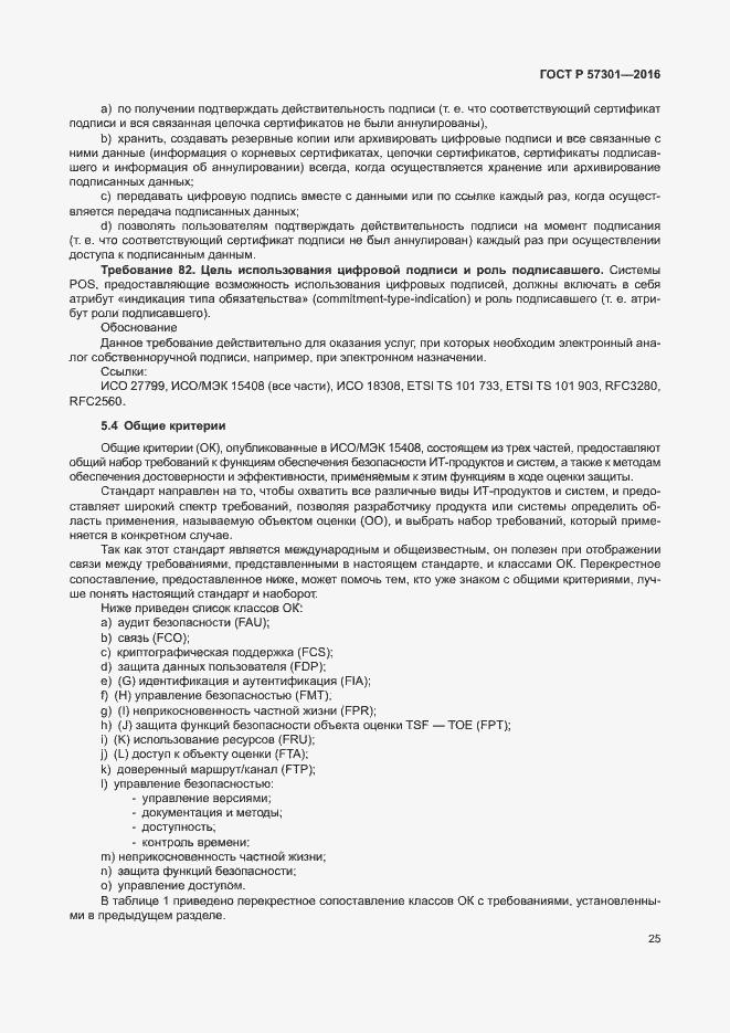 ГОСТ Р 57301-2016. Страница 30