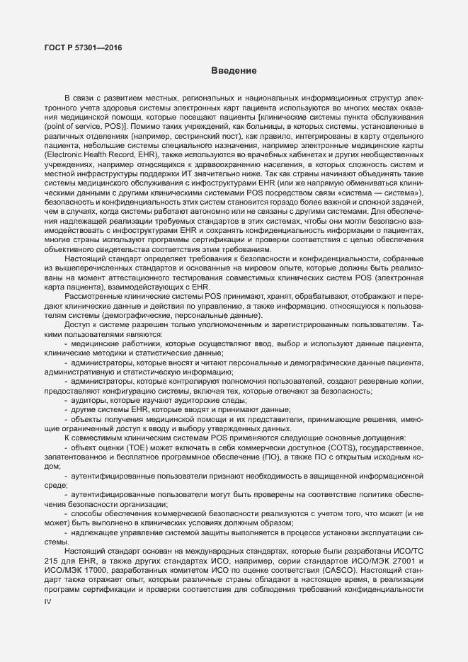 ГОСТ Р 57301-2016. Страница 4