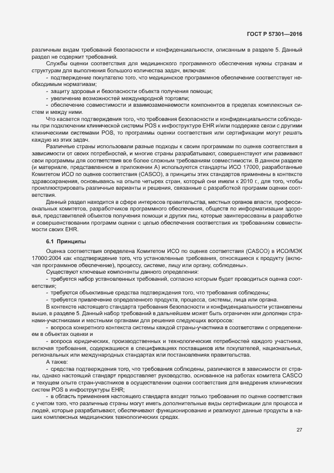 ГОСТ Р 57301-2016. Страница 32