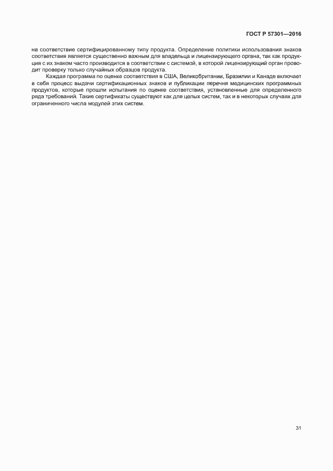 ГОСТ Р 57301-2016. Страница 36