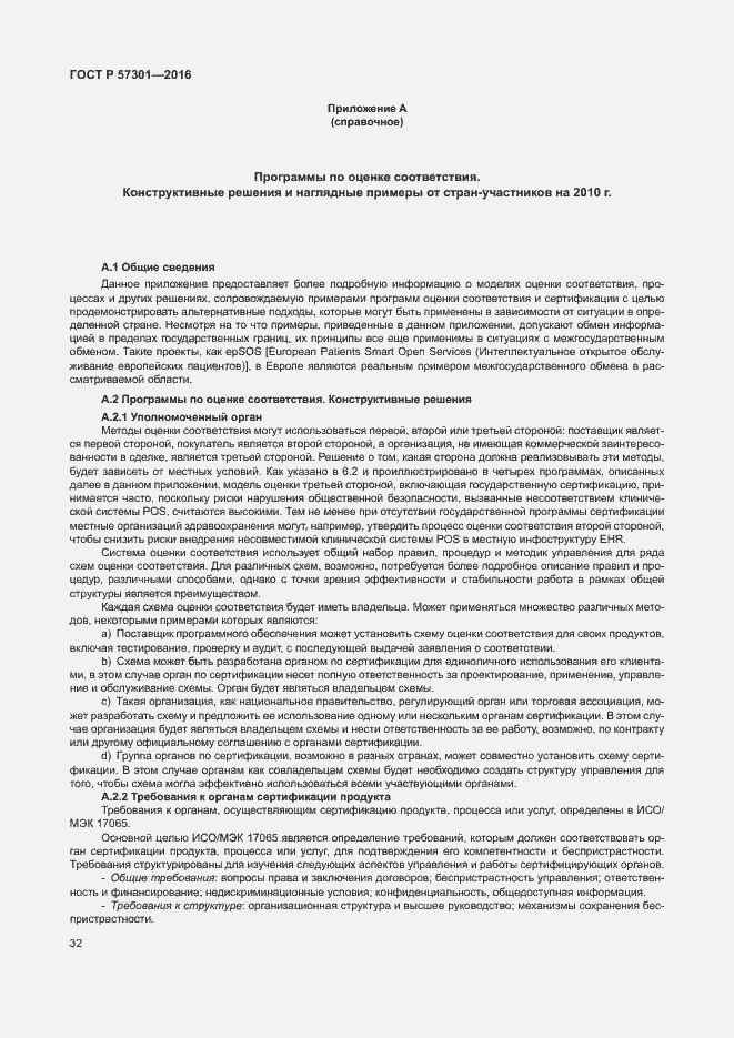 ГОСТ Р 57301-2016. Страница 37