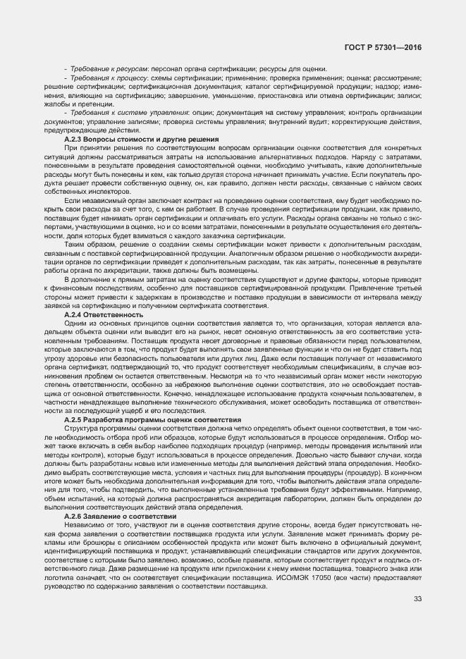 ГОСТ Р 57301-2016. Страница 38