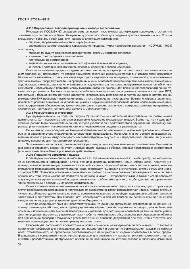 ГОСТ Р 57301-2016. Страница 39