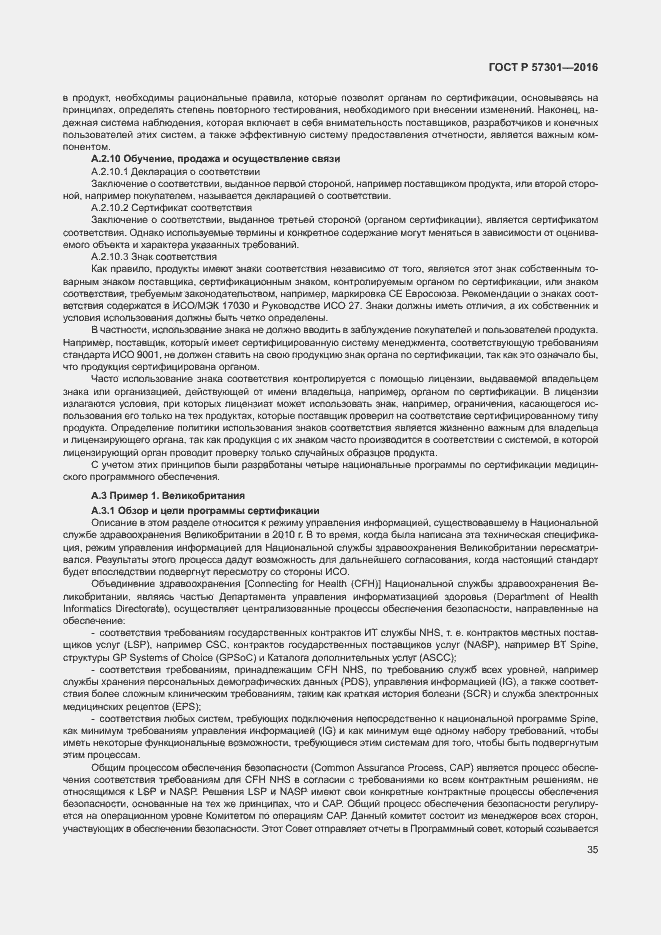 ГОСТ Р 57301-2016. Страница 40
