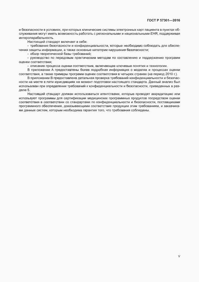 ГОСТ Р 57301-2016. Страница 5