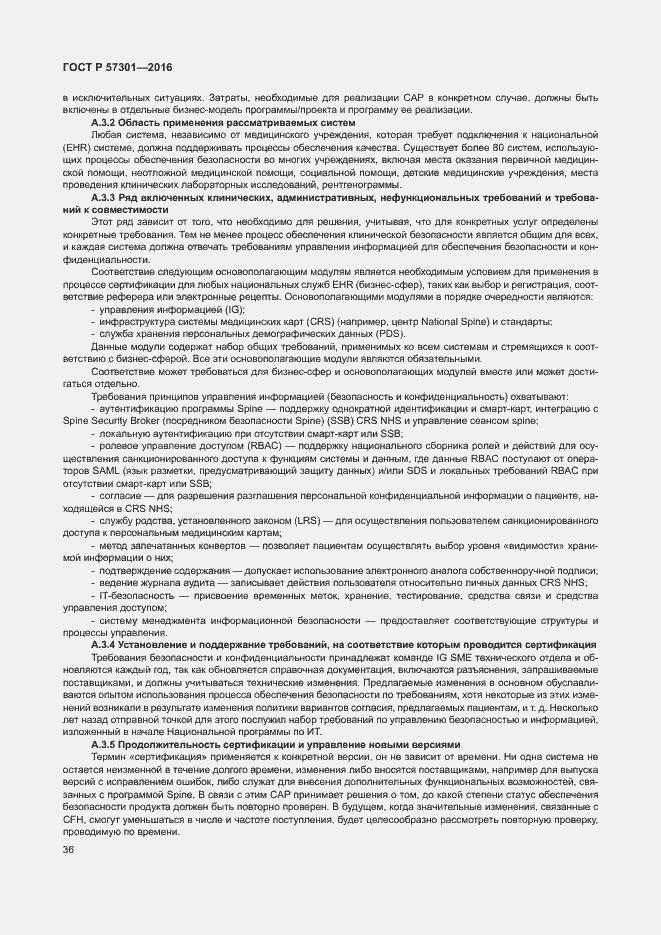 ГОСТ Р 57301-2016. Страница 41