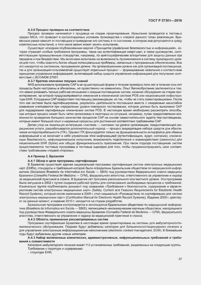 ГОСТ Р 57301-2016. Страница 42
