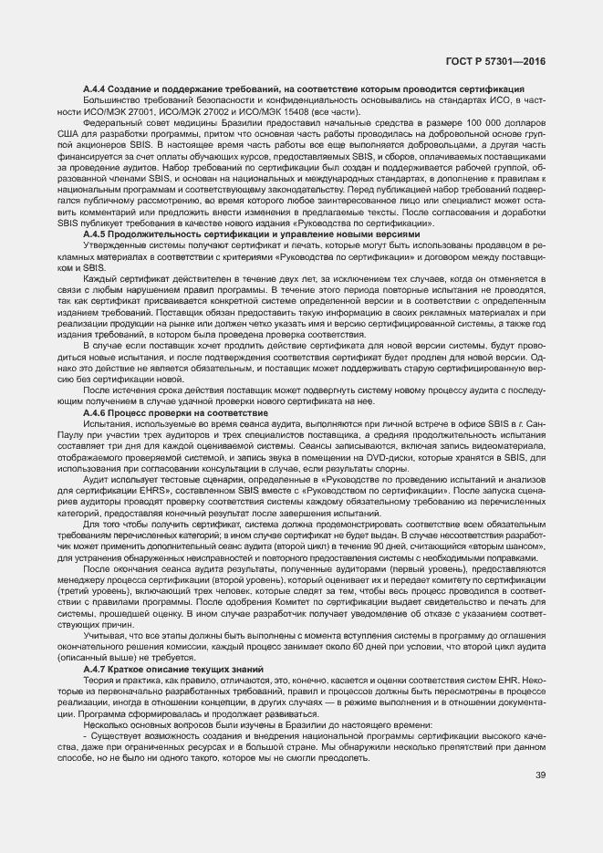 ГОСТ Р 57301-2016. Страница 44