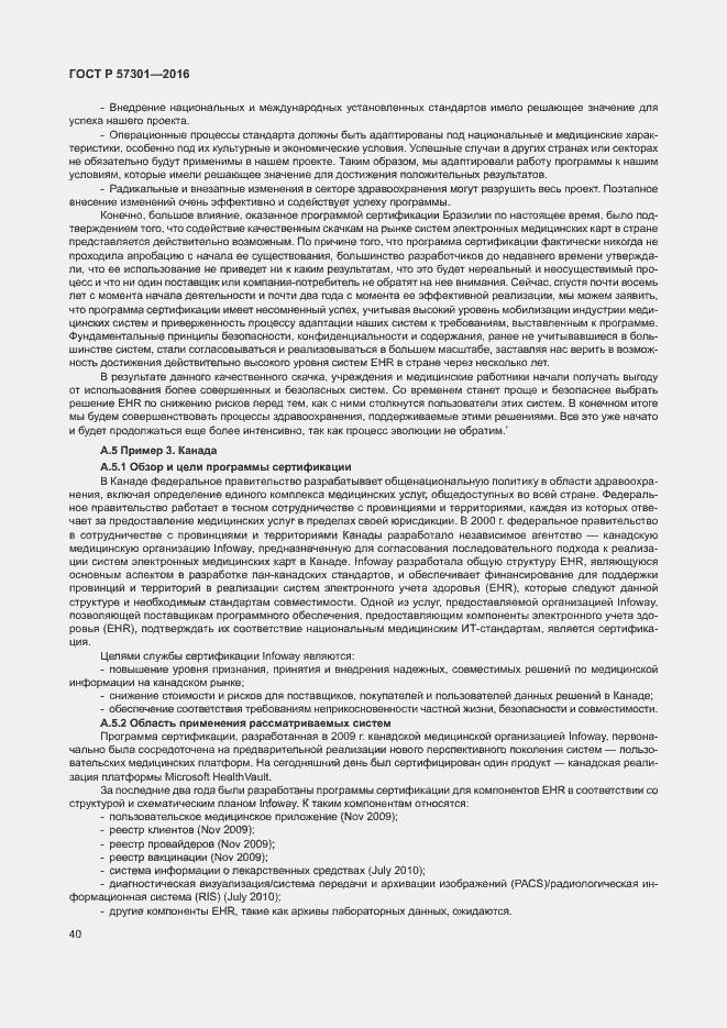 ГОСТ Р 57301-2016. Страница 45