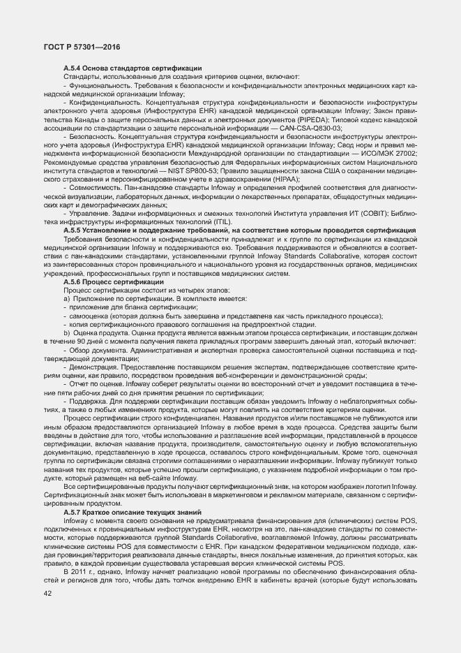 ГОСТ Р 57301-2016. Страница 47