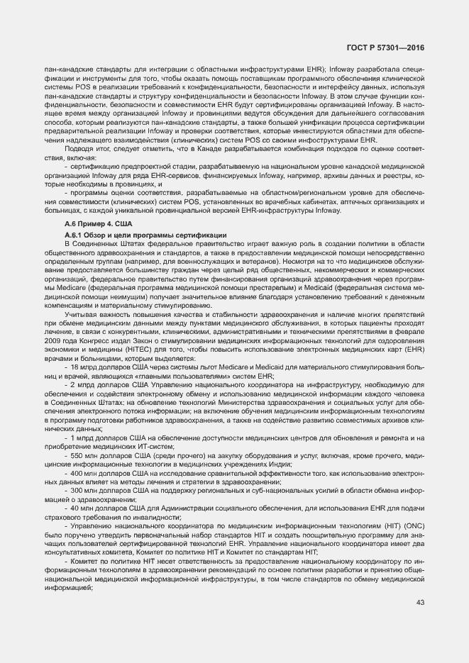 ГОСТ Р 57301-2016. Страница 48