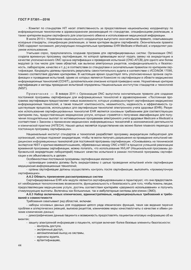 ГОСТ Р 57301-2016. Страница 49