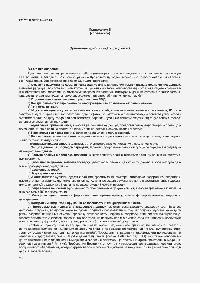 ГОСТ Р 57301-2016. Страница 51