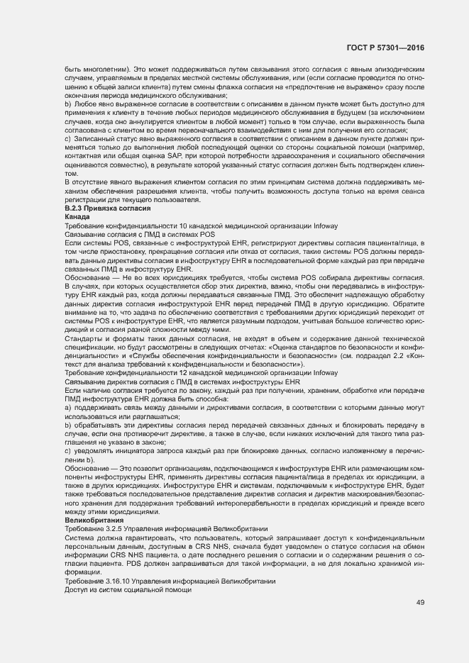 ГОСТ Р 57301-2016. Страница 54