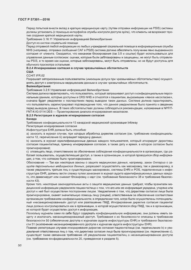 ГОСТ Р 57301-2016. Страница 55