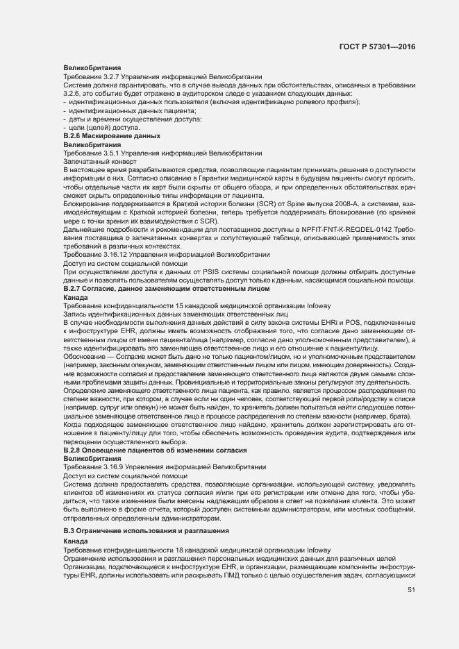 ГОСТ Р 57301-2016. Страница 56