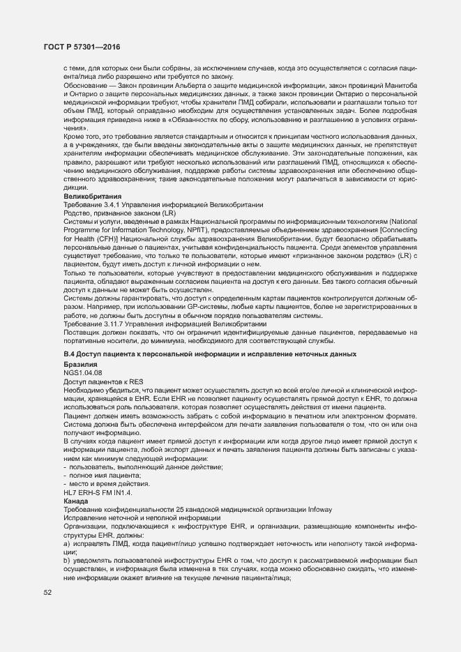 ГОСТ Р 57301-2016. Страница 57