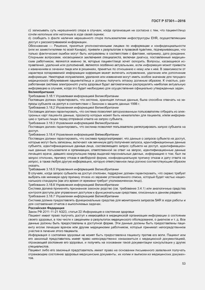 ГОСТ Р 57301-2016. Страница 58