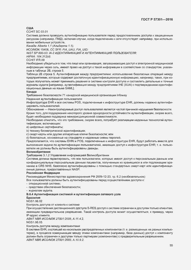 ГОСТ Р 57301-2016. Страница 60
