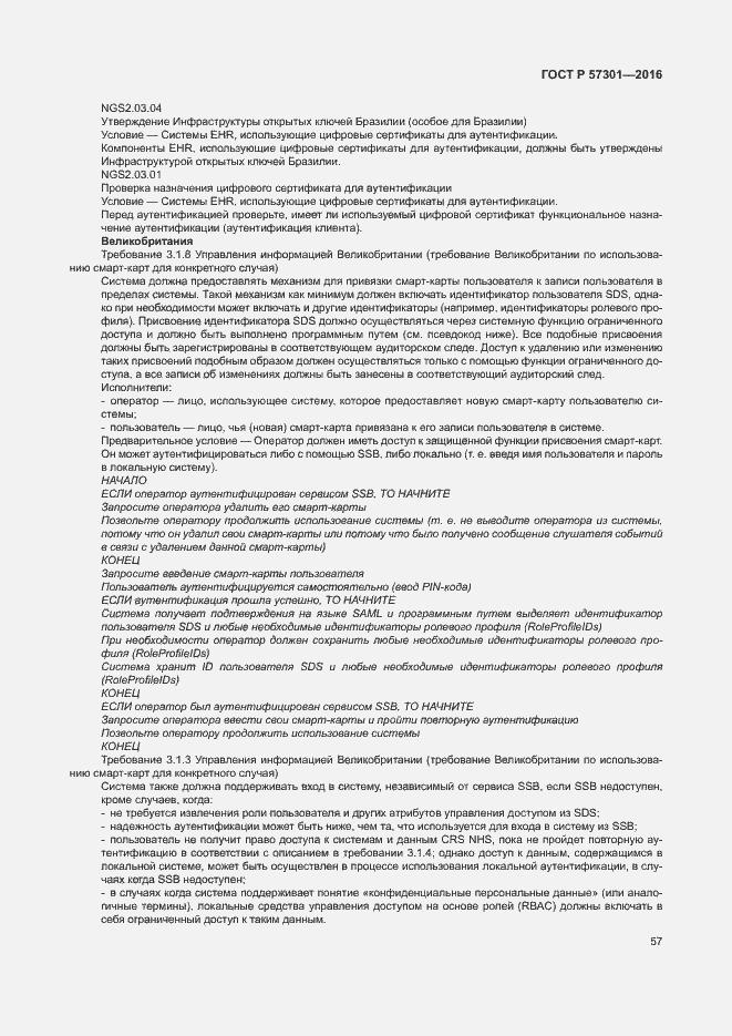 ГОСТ Р 57301-2016. Страница 62