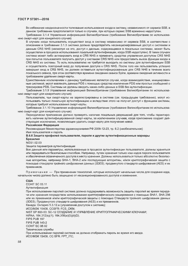 ГОСТ Р 57301-2016. Страница 63