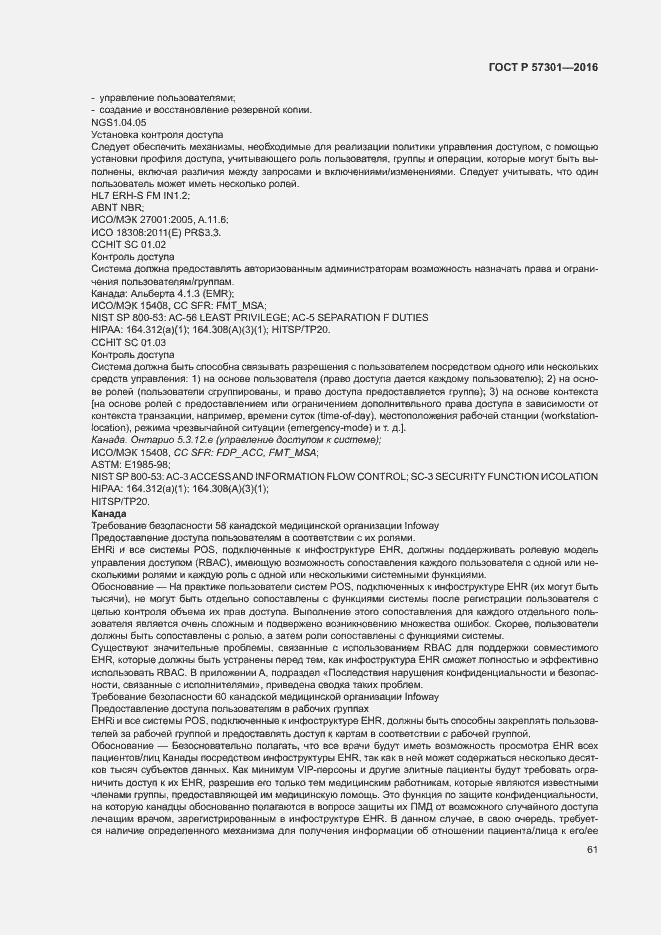 ГОСТ Р 57301-2016. Страница 66