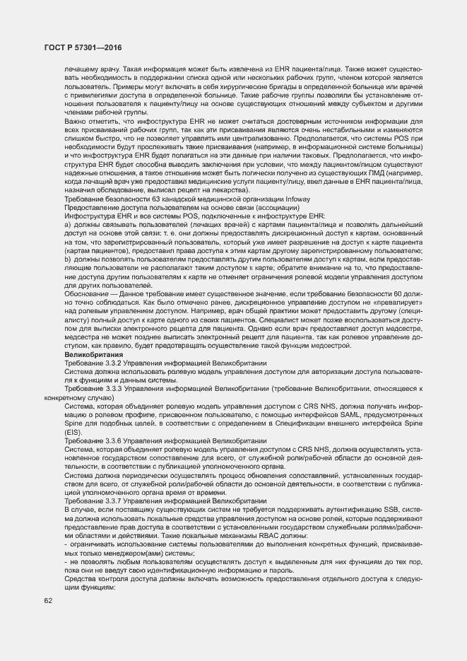 ГОСТ Р 57301-2016. Страница 67