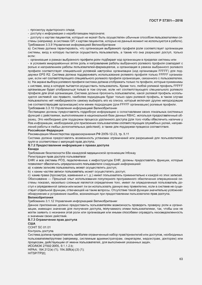 ГОСТ Р 57301-2016. Страница 68