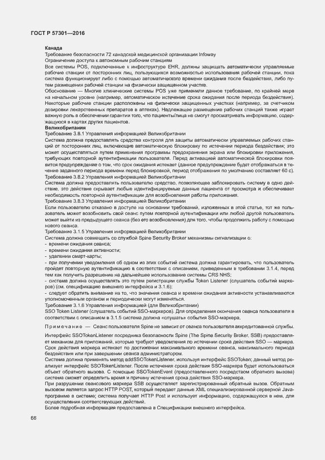 ГОСТ Р 57301-2016. Страница 71