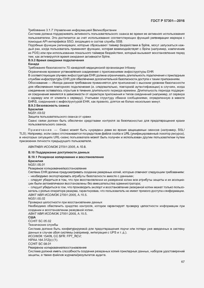 ГОСТ Р 57301-2016. Страница 72