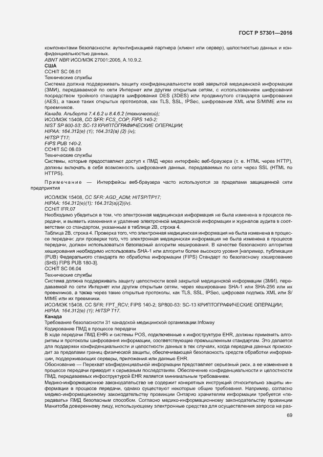 ГОСТ Р 57301-2016. Страница 74