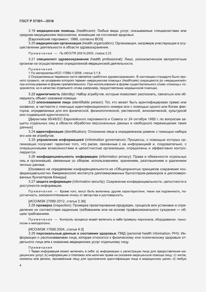 ГОСТ Р 57301-2016. Страница 9