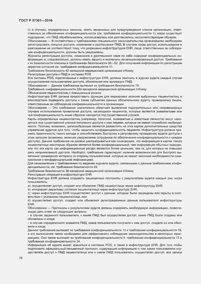 ГОСТ Р 57301-2016. Страница 81
