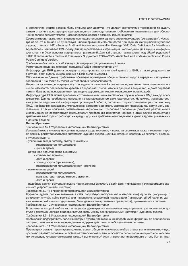 ГОСТ Р 57301-2016. Страница 82