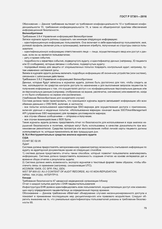 ГОСТ Р 57301-2016. Страница 84
