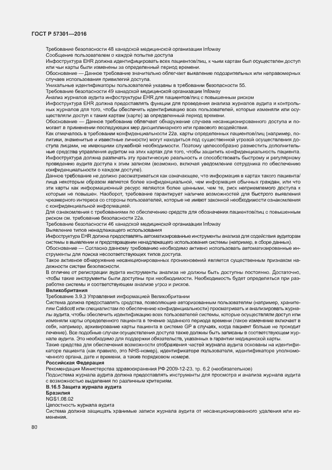 ГОСТ Р 57301-2016. Страница 85
