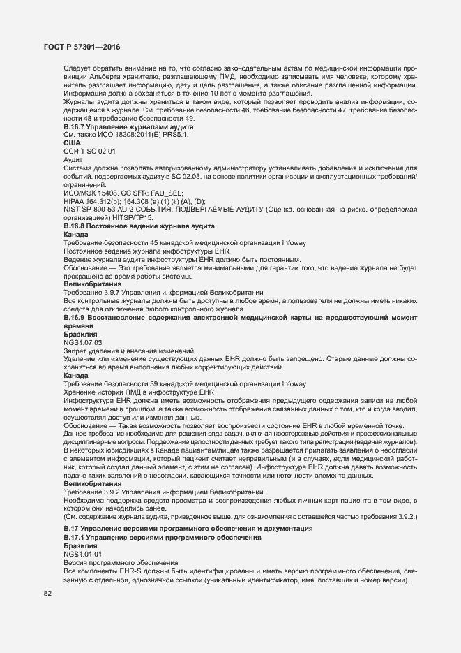 ГОСТ Р 57301-2016. Страница 87