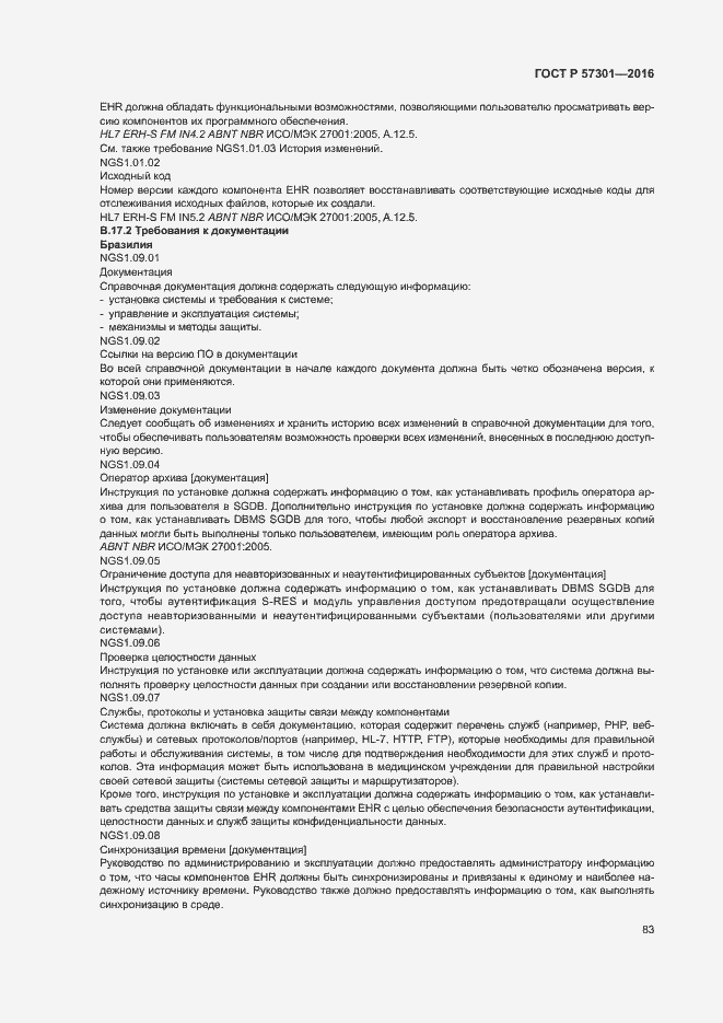 ГОСТ Р 57301-2016. Страница 88