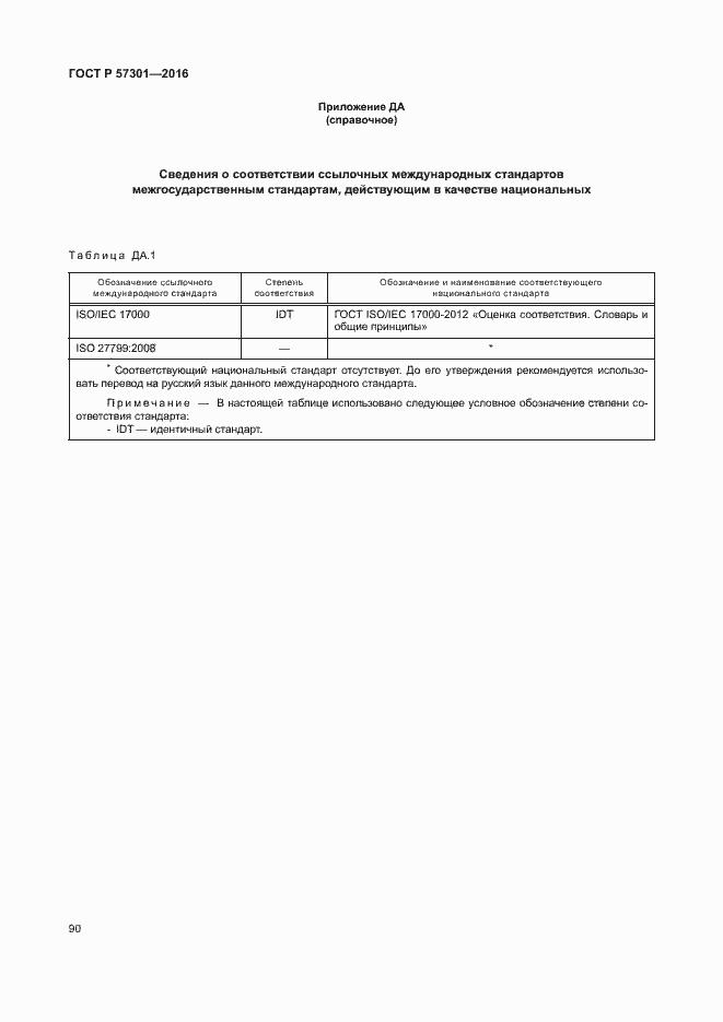 ГОСТ Р 57301-2016. Страница 95