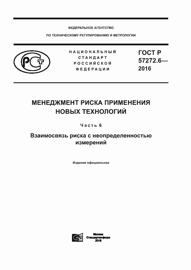 ГОСТ Р 57272.6-2016. Страница 1
