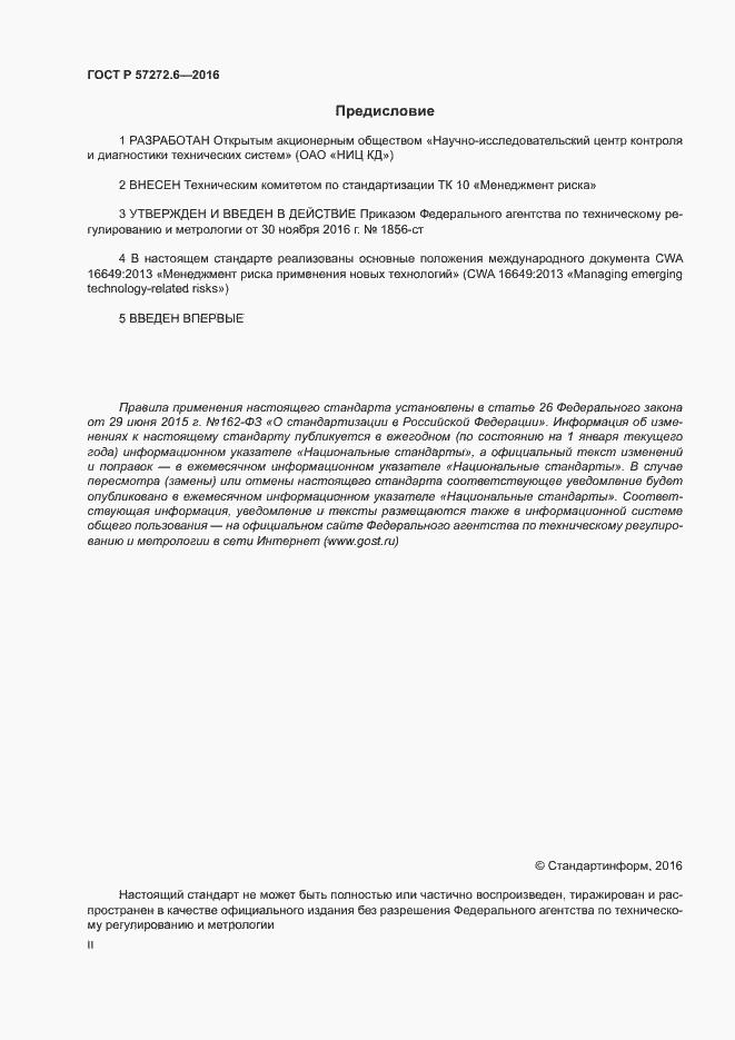 ГОСТ Р 57272.6-2016. Страница 2