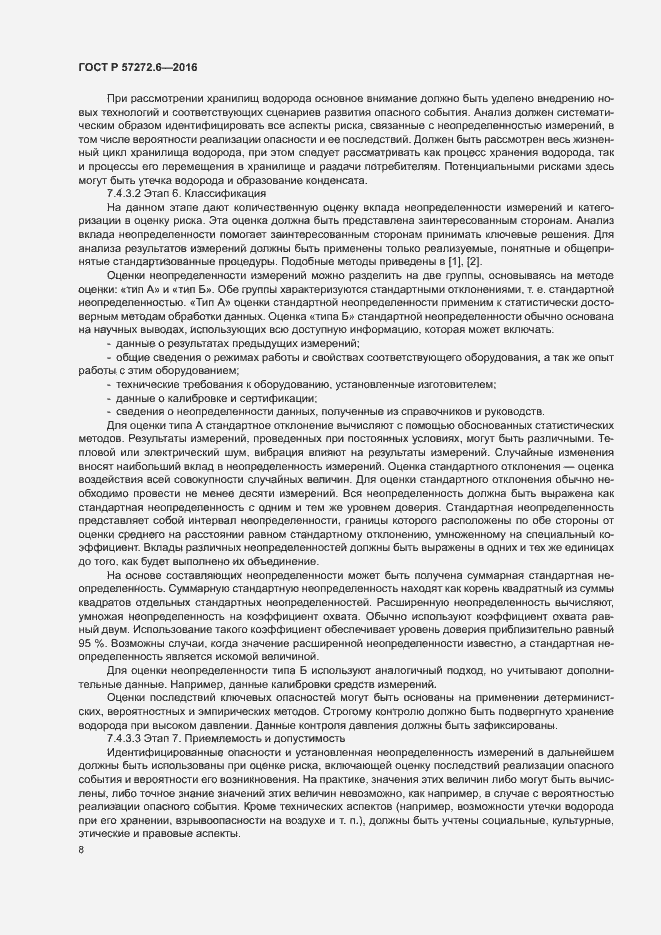 ГОСТ Р 57272.6-2016. Страница 12