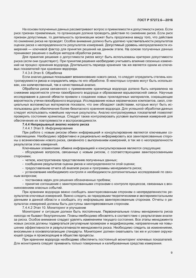ГОСТ Р 57272.6-2016. Страница 13