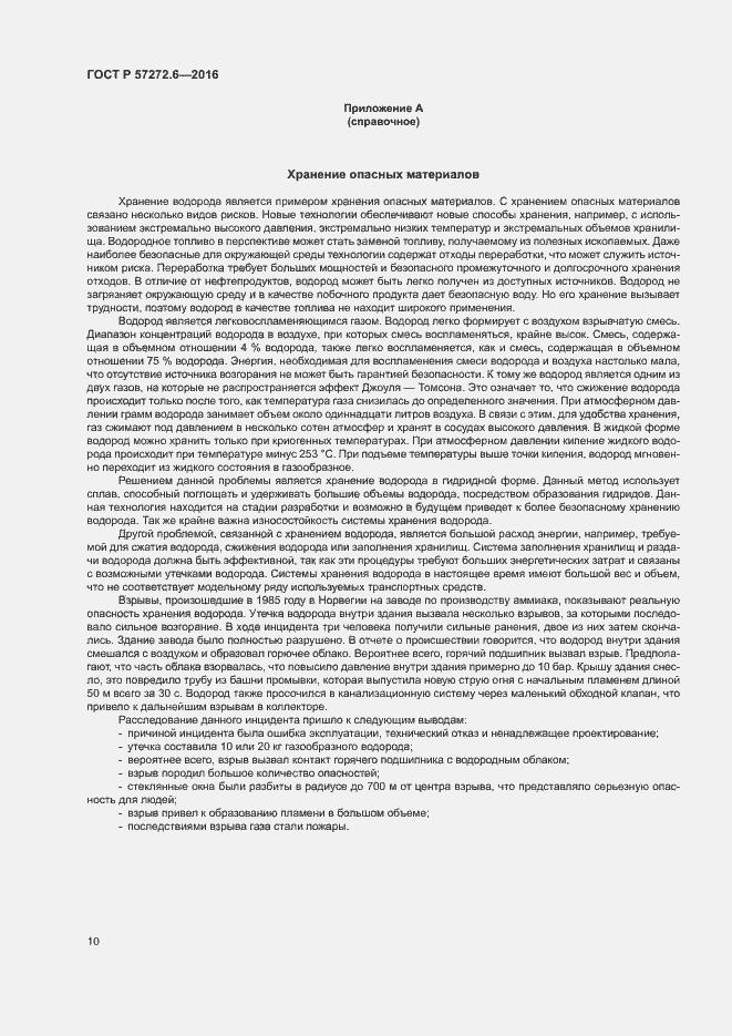 ГОСТ Р 57272.6-2016. Страница 14