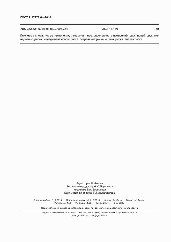 ГОСТ Р 57272.6-2016. Страница 16