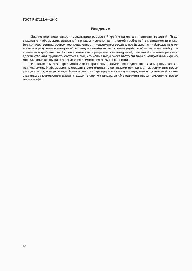 ГОСТ Р 57272.6-2016. Страница 4