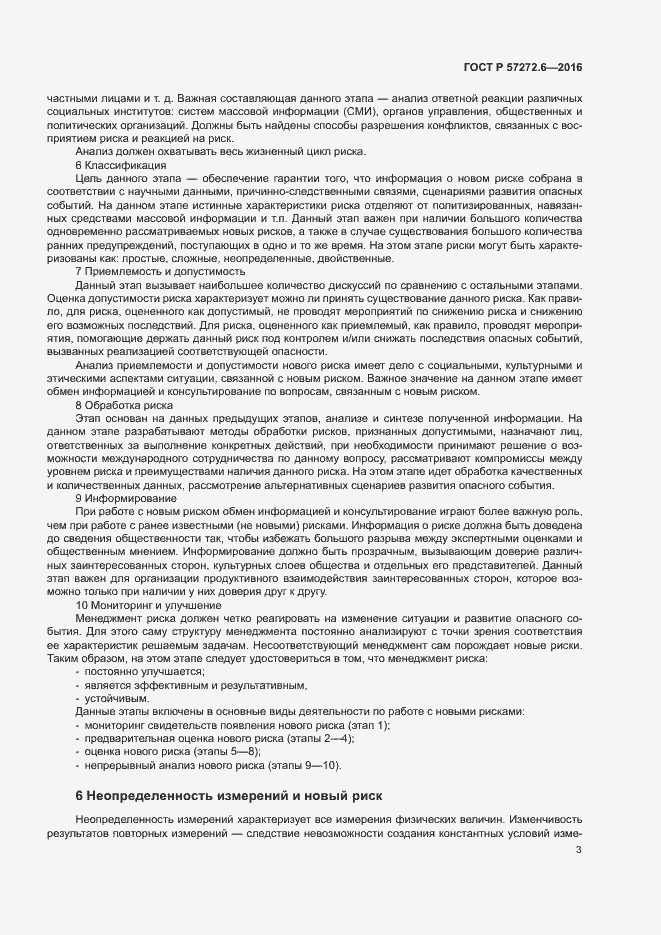 ГОСТ Р 57272.6-2016. Страница 7