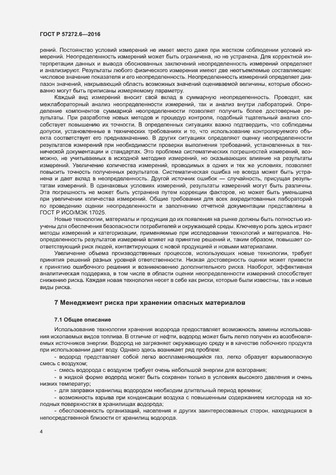 ГОСТ Р 57272.6-2016. Страница 8
